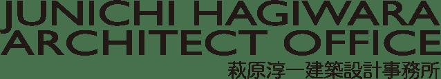 JUNICHI HAGIWARA ARCHITECT OFFICE|萩原淳一建築設計事務所