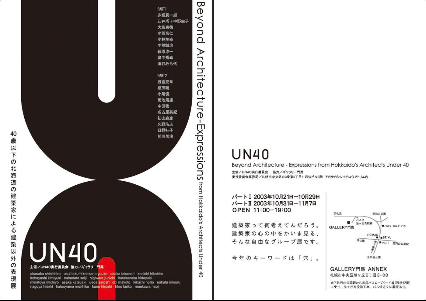 UN40 ~ 40歳以下の北海道の建築家による建築以外の表現展 vol.2