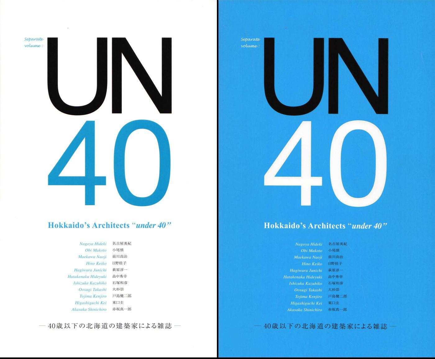 40歳以下の北海道の建築家による雑誌