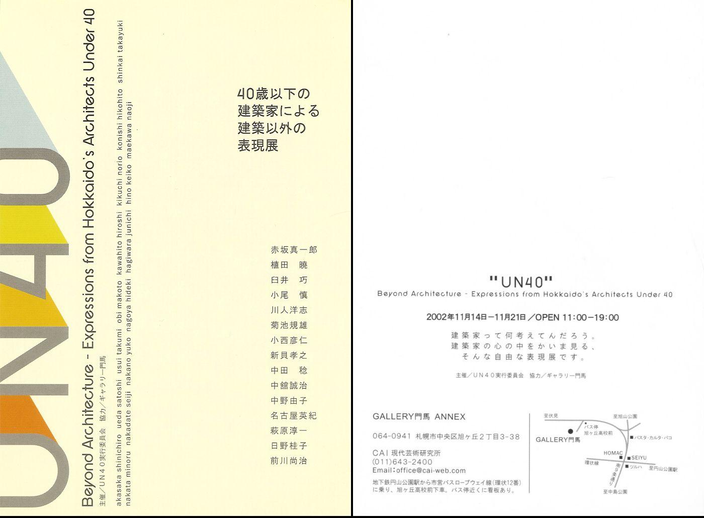 UN40 ~ 40歳以下の北海道の建築家による建築以外の表現展 vol.1