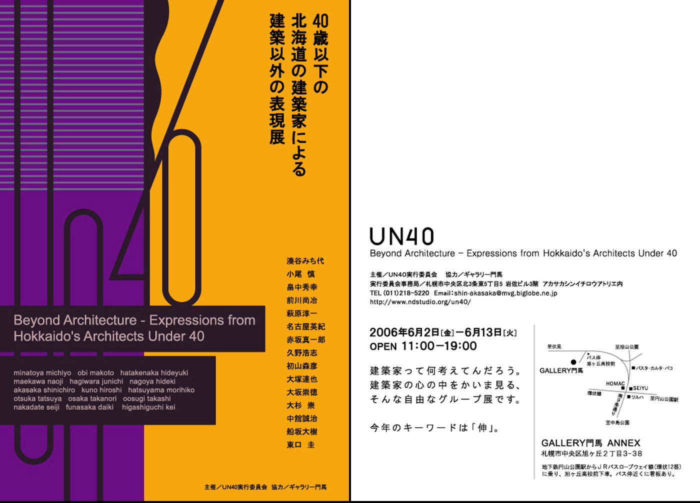 UN40 ~ 40歳以下の北海道の建築家による建築以外の表現展 vol.4