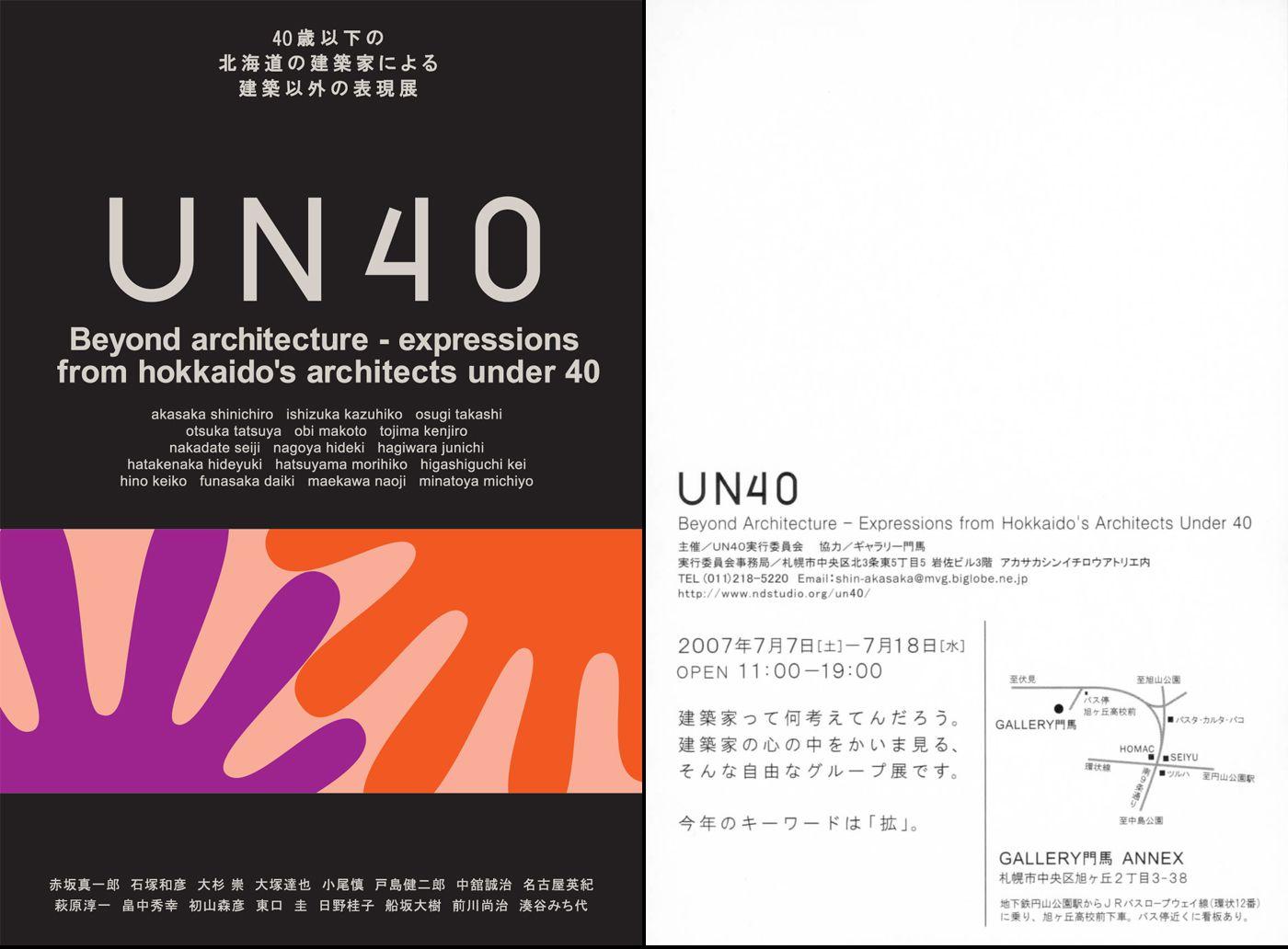 UN40 ~ 40歳以下の北海道の建築家による建築以外の表現展 vol.5