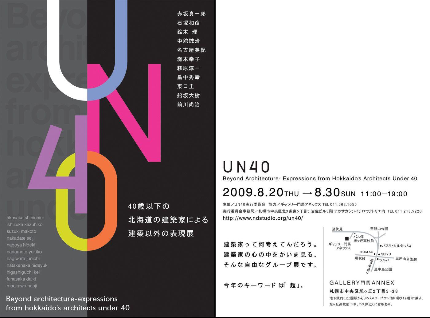 UN40 ~ 40歳以下の北海道の建築家による建築以外の表現展 vol.7